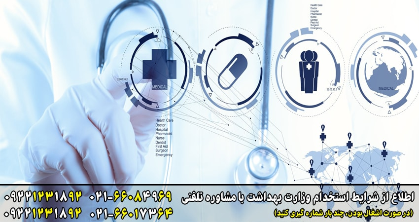 آزمون استخدامی وزارت بهداشت استخدام وزارت بهداشت