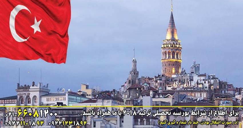 بورسیه تحصیلی ترکیه 2018