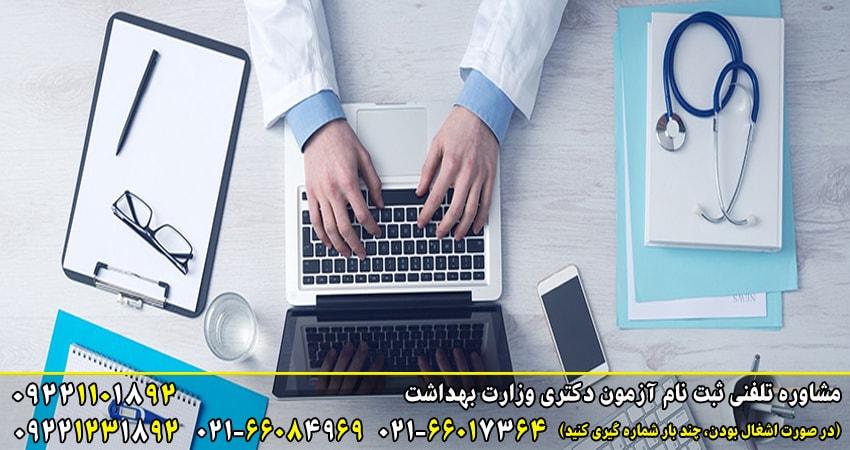 ثبت نام آزمون دکتری وزارت بهداشت 96-97