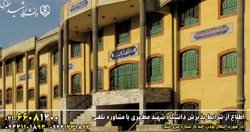 شرایط پذیرش دانشگاه شهید مطهری