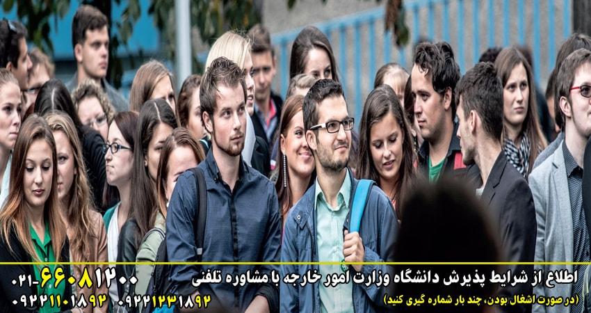 شرایط پذیرش دانشگاه وزارت امور خارجه