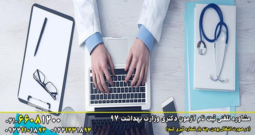 ثبت نام آزمون دکتری تخصصی علوم پزشکی ، شرایط ثبت نام آزمون دکتری وزارت بهداشت، ثبت نام آزمون دکتری وزارت بهداشت 97 ،