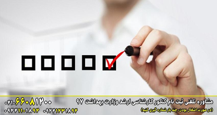 ثبت نام آزمون کارشناسی ارشد وزارت بهداشت 97 ، ثبت نام کنکور کارشناسی ارشد وزارت بهداشت 97